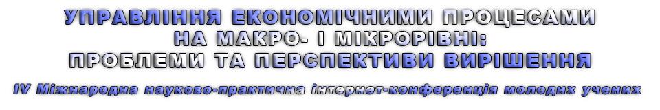 Конференція РМВ ІНЕМ